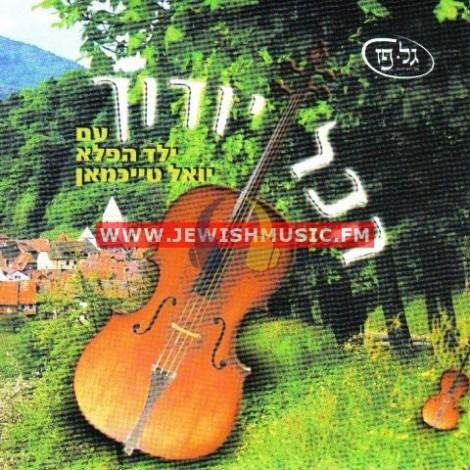 Hakol Yodicha