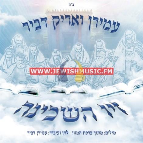 Ziv Hashchinah