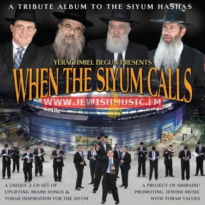 When The Siyum Calls