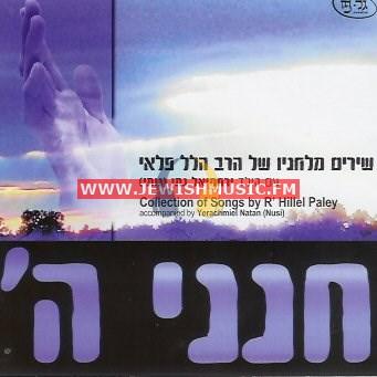 Choneni Hashem