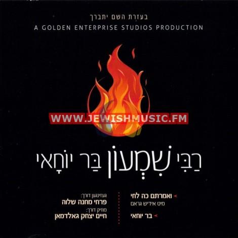 Rebbe Shimon Bar Yoichoi