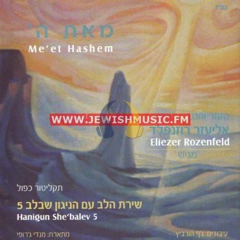 Hanigun Shebalev 5 – With Shirat Halev