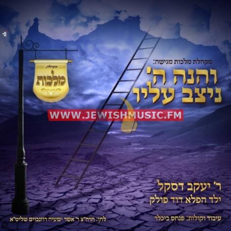 V'hinei Hashem