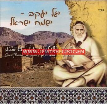 יגל יעקב – ישמח ישראל