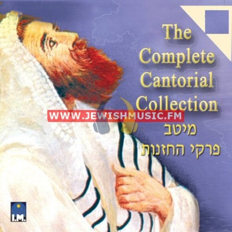 The Complete Cantorial Collection