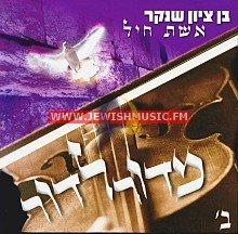 Midor Ledor 2 – Eishes Chayil