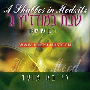 A Shabbos In Modzitz 3 – Ki Ba Moed