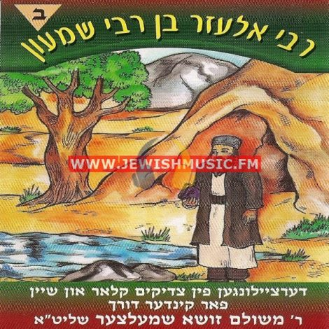 רבי אלעזר בן ר' שמעון ח