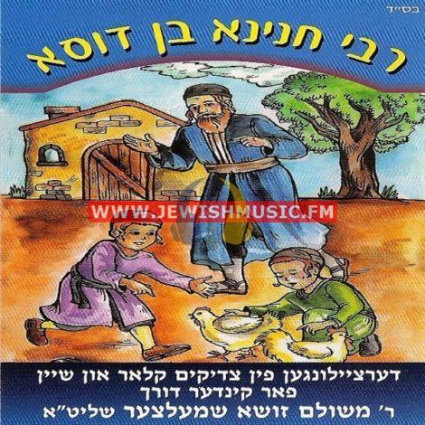 Reb Chanina Ben Dosa