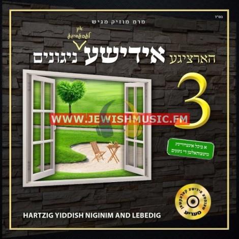 Hartzige Yiddishe Nigunim 3