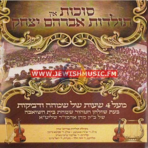 Sukkes In Toldot Avraham Yitzchak