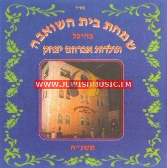 Simchas Beis Hasheiva 5758