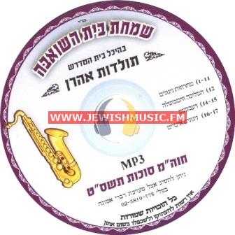 Simchas Beis Hasheiva 5769