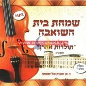 Simchas Beis Hasheiva 5773
