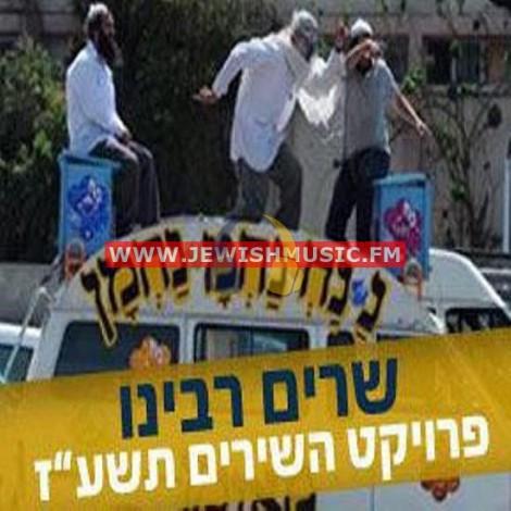 Sharim Rabeinu