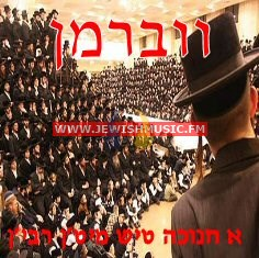 A Chanuka Tish Mit'n Rabbi