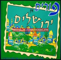 פורים אין ירושלים 1