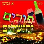 Purim In Yerushalayim 2