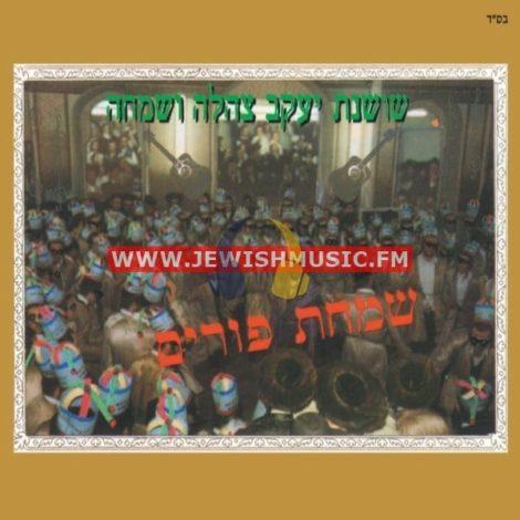 Simchas Purim 1