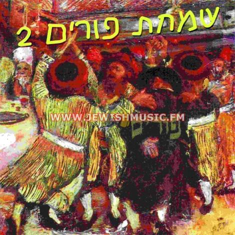 Simchas Purim 2