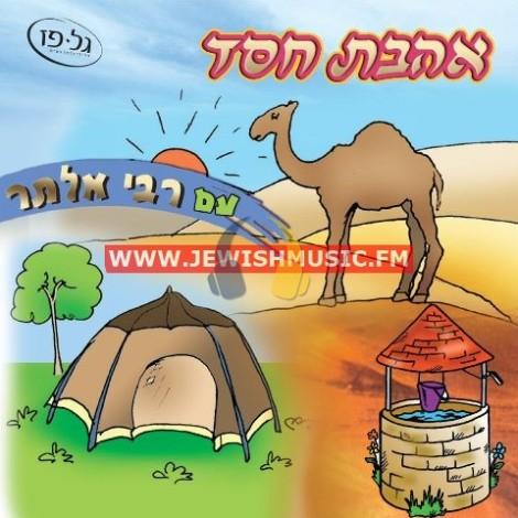 Ahavat Chesed – Hebrew