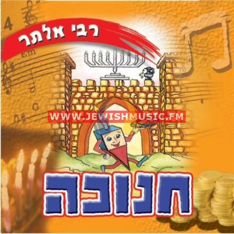 Chanuka – Hebrew