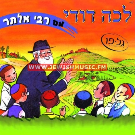Shabbos – Lecha Dodi – Hebrew