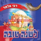 L'shana Tova – Hebrew