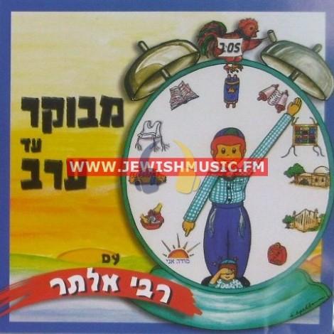Sing Around The Day – Hebrew