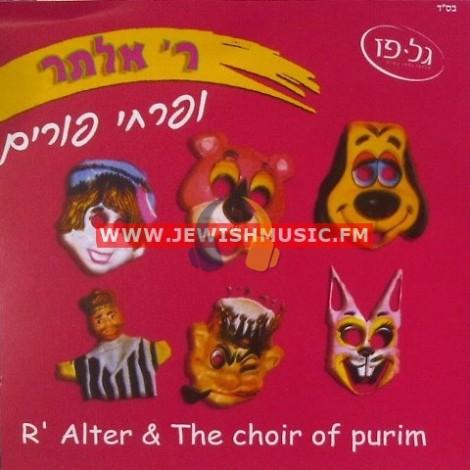Pirchei Purim – Hebrew
