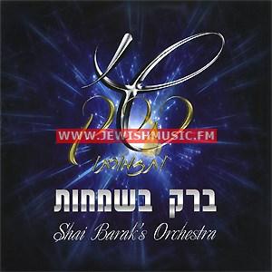 Shai Barak's Orchestra