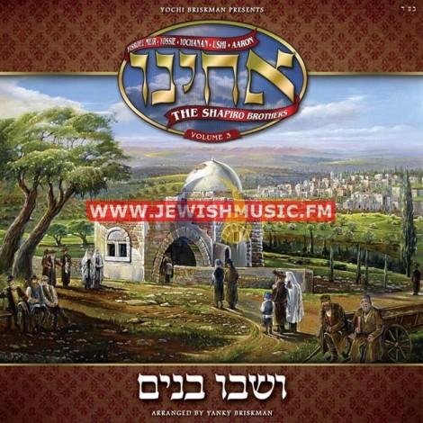 Acheinu 3 – V'shavu Bonim