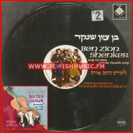Sings His Latest – Layehudim Hoisa Orah