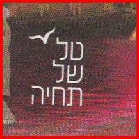Tal Shel Tchiyah