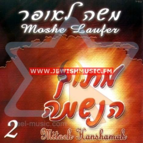 Mitoch Hanshamah 2