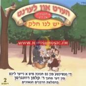 Yom Tov – Yesh Lanu Chelek – Chanukah