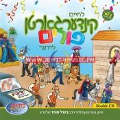 Kindergarten Purim Lider