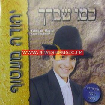 K'mo Sheberach