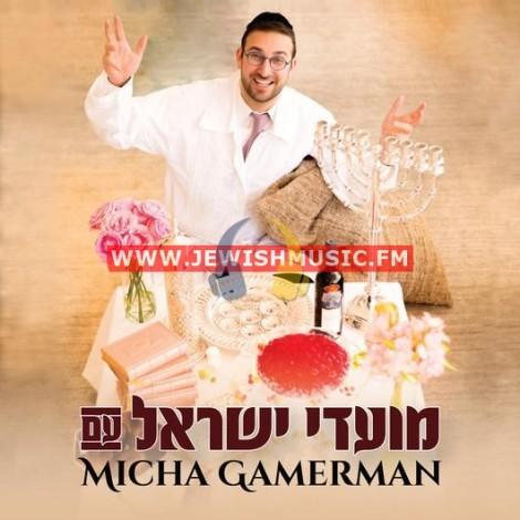 מועדי ישראל עם מיכה גמרמן