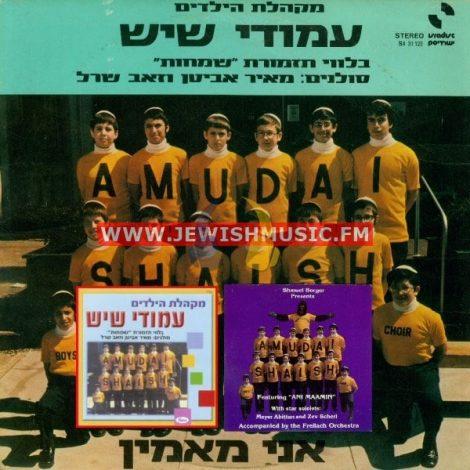 Amudai Shaish 1