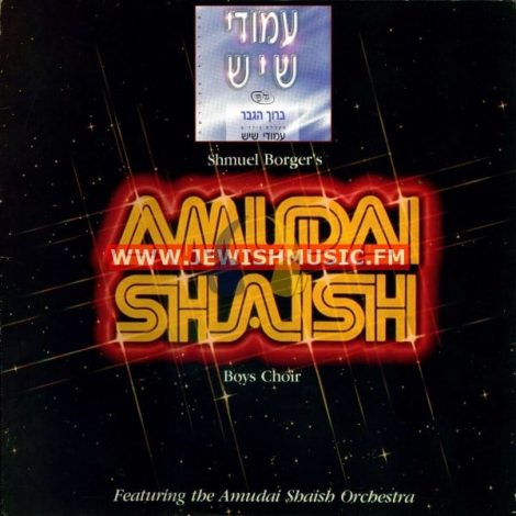 Amudai Shaish 2