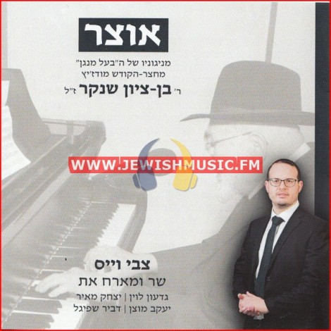 Otzar – Reb Benzion Shenker