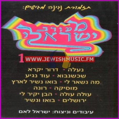 Israeli Mix 1