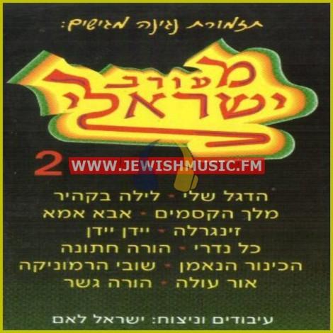 Israeli Mix 2