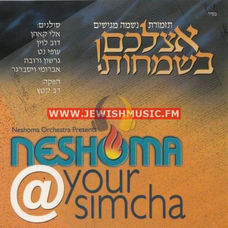 Neshoma@Your Simcha