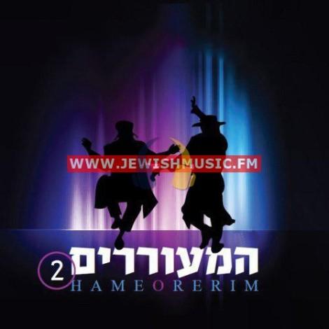 Hameorerim 2
