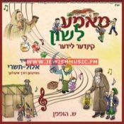 Elul – Tishrei