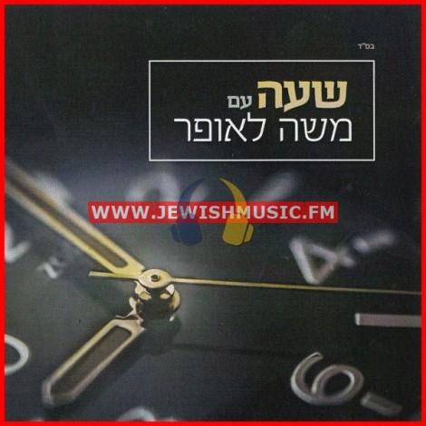 Sha'ah Im Moshe Laufer