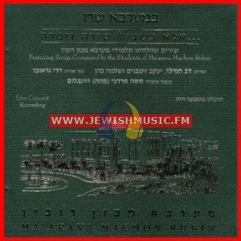 Ma'arava Machon Rubin – B'Ma'arava Sharu
