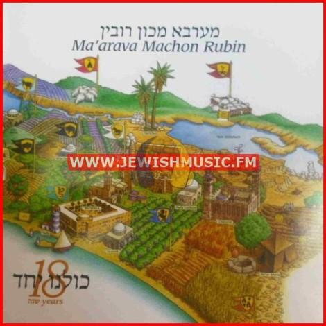 Ma'arava Machon Rubin – Kulanu Yachad